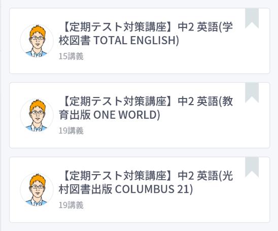 スタディサプリ中2英語教科書対応
