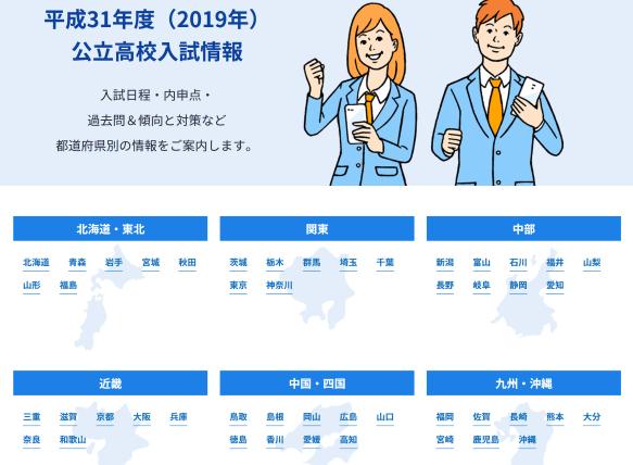 スタディサプリ高校入試情報