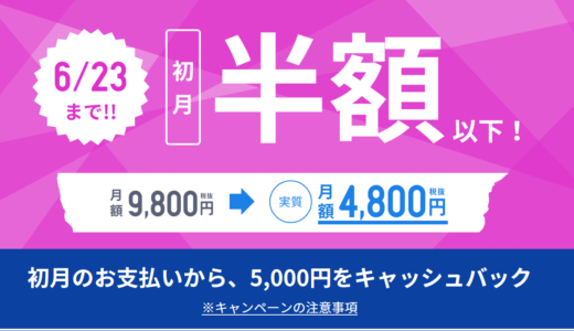 スタディサプリ中学講座個別指導コースの5000円キャッシュバックキャンペーン【注意事項も】