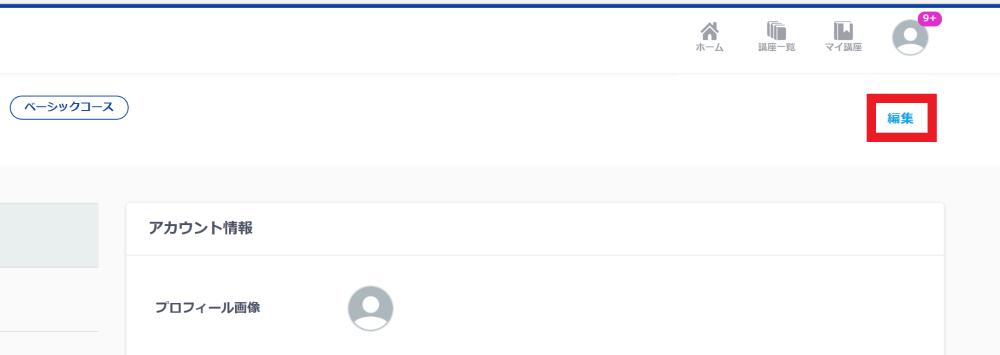 スタディサプリ 学習WEB メールアドレス登録