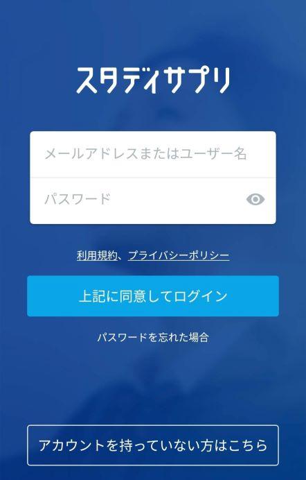 スタディサプリ アプリ ログイン画面