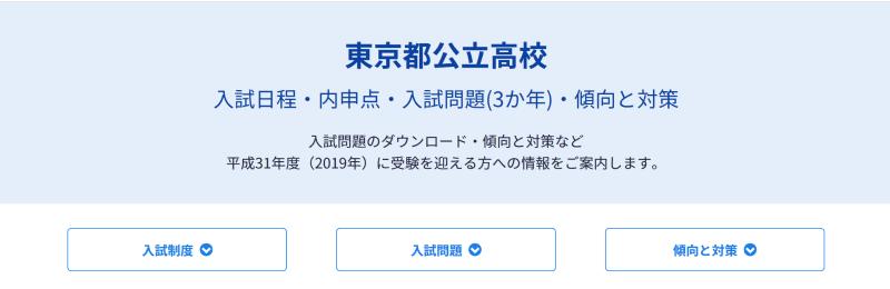スタディサプリ 高校入試過去問