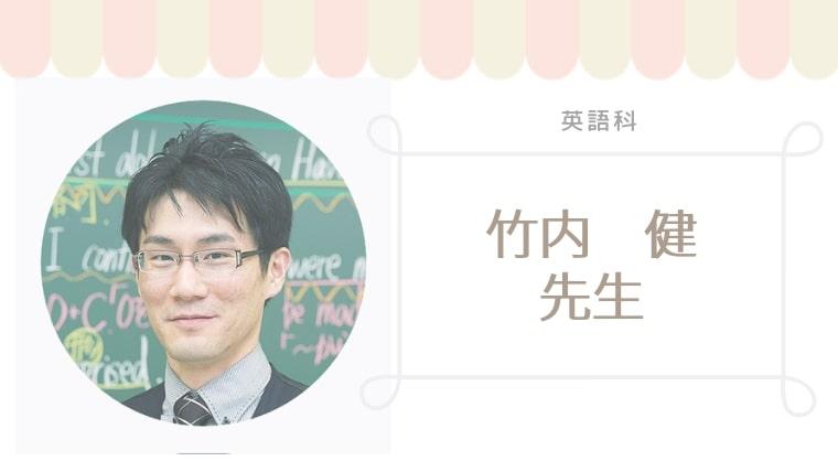 スタディサプリ 英語 竹内 健先生