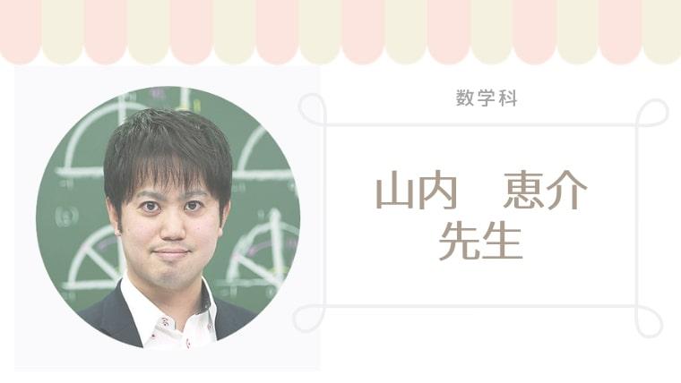 スタディサプリ 山内恵介先生