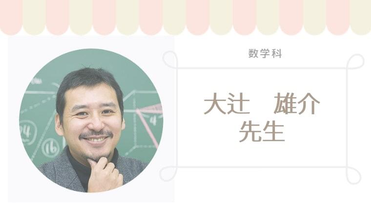 スタディサプリ 中学講座 大辻雄介先生