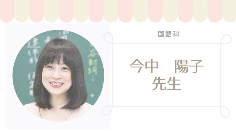 スタディサプリ中学国語今中陽子先生
