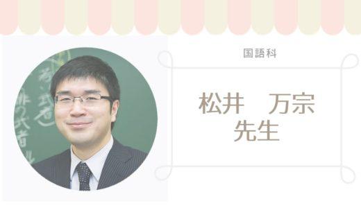 スタディサプリ中学講座、国語講師の松井万宗先生の経歴評判・担当講座を徹底リサーチ