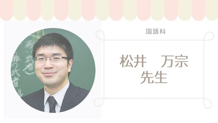 スタディサプリ中学講座国語松井万宗先生