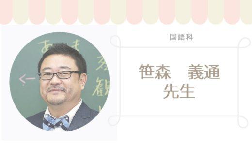 スタディサプリ中学講座、国語講師の笹森義通先生の経歴評判・担当講座を徹底リサーチ