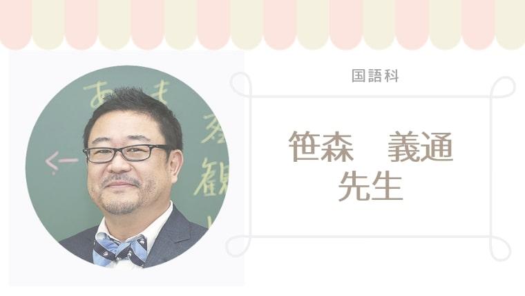 スタディサプリ中学講座笹森先生