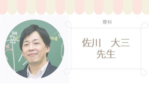 スタディサプリ中学講座、理科講師の佐川大三先生の経歴評判・担当講座を徹底リサーチ