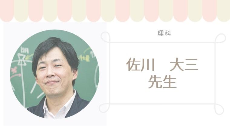 スタディサプリ中学理科佐川大三先生