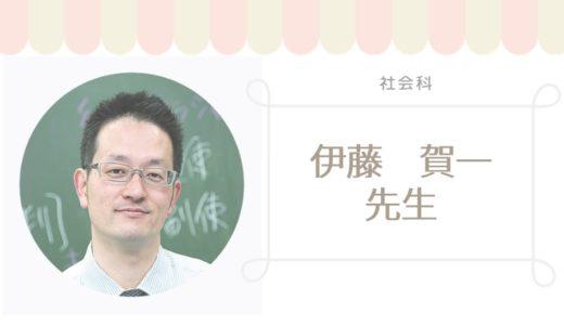 スタディサプリ中学講座、社会科講師の伊藤賀一先生の経歴評判・担当講座を徹底リサーチ