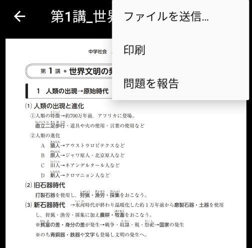 スタディサプリ アプリからテキスト印刷