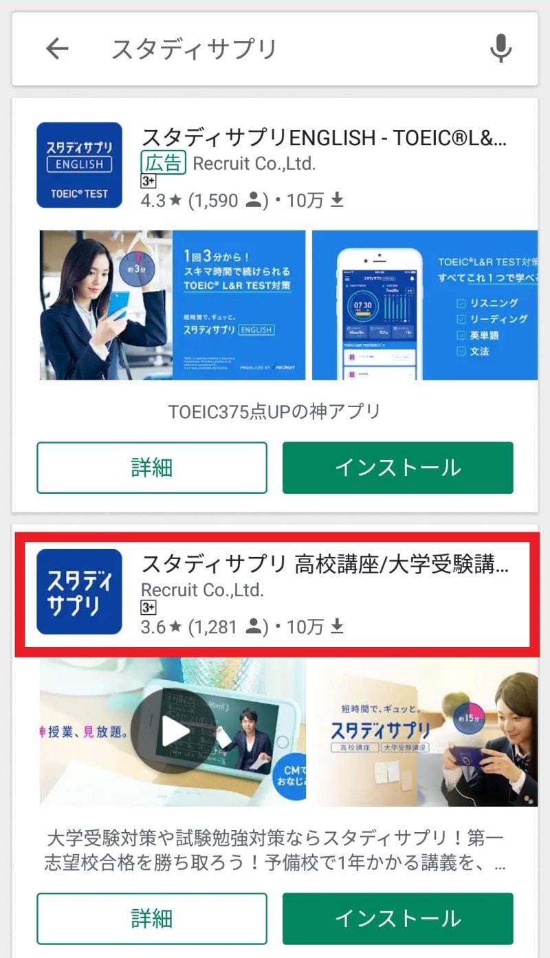 スタディサプリ中学講座アプリ