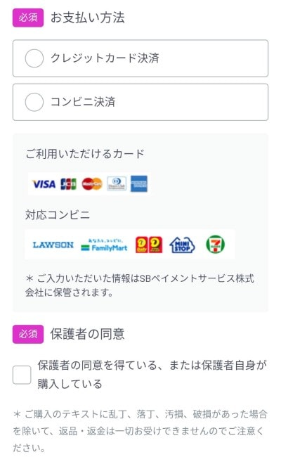 スタディサプリ アプリからテキスト購入