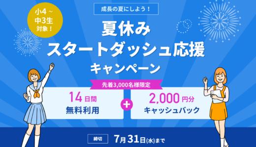 【2019年7月】スタディサプリ中学講座2000円キャッシュバック【キャンペーンコード紹介】
