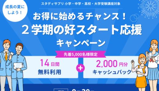 【2019年9月】スタディサプリ中学講座2000円キャッシュバック【キャンペーンコード紹介】