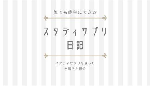 【中1社会】スタディサプリで自宅学習【コロナ休校】
