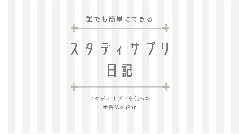 スタディサプリ日記