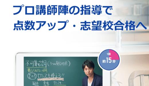 【2020年11月】月額980円でスタディサプリが利用できる・14日無料!【キャンペーン特典】